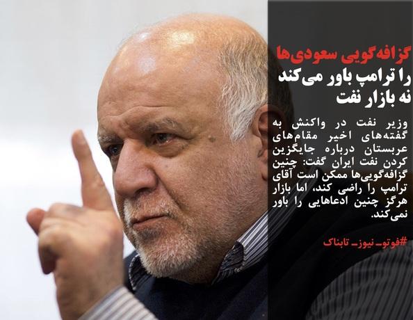 وزیر نفت در واکنش به گفتههای اخیر مقامهای عربستان درباره جایگزین کردن نفت ایران گفت: چنین گزافهگوییها ممکن است آقای ترامپ را راضی کند، اما بازار هرگز چنین ادعاهایی را باور نمیکند.