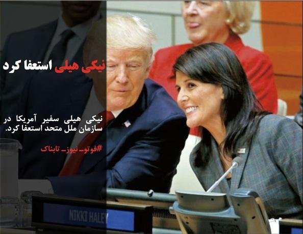 نیکی هیلی سفیر آمریکا در سازمان ملل متحد استعفا کرد.