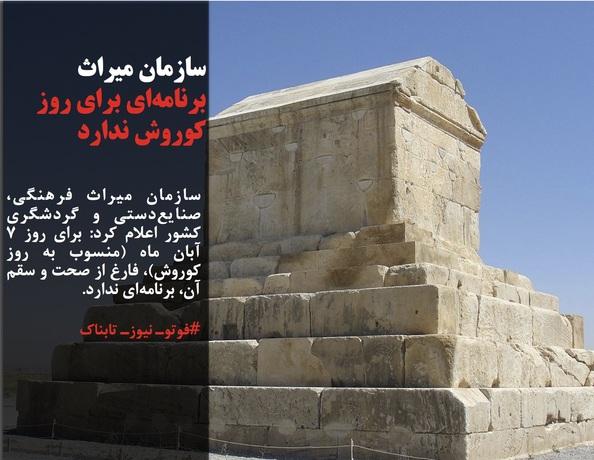 سازمان میراث فرهنگی، صنایعدستی و گردشگری کشور اعلام کرد: برای روز ۷ آبان ماه (منسوب به روز کوروش)، فارغ از صحت و سقم آن، برنامهای ندارد.