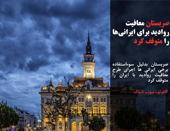 صربستان بدلیل سوءاستفاده برخی ایرانی ها اجرای طرح معافیت روادید با ایران را متوقف کرد