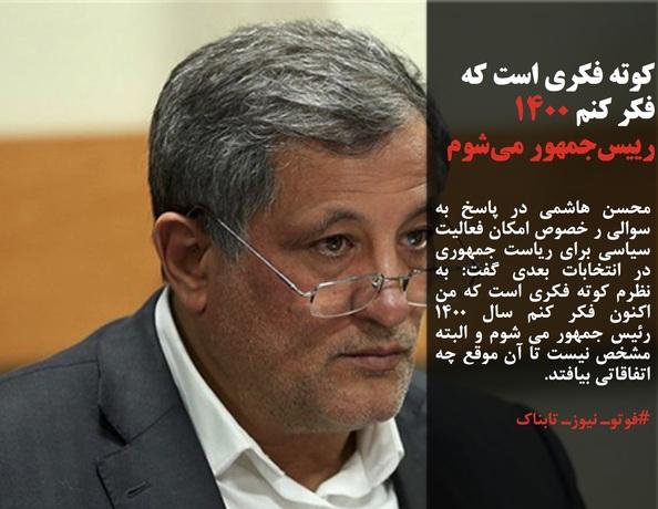 محسن هاشمی در پاسخ به سوالی ر خصوص امکان فعالیت سیاسی برای ریاست جمهوری در انتخابات بعدی گفت: به نظرم کوته فکری است که من اکنون فکر کنم سال 1400 رئیس جمهور می شوم و البته مشخص نیست تا آن موقع چه اتفاقاتی بیافتد.