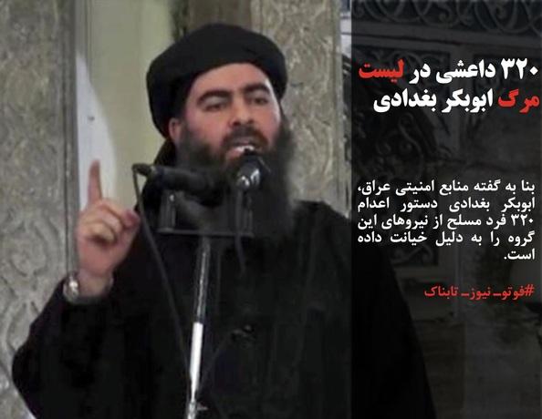 بنا به گفته منابع امنیتی عراق، ابوبکر بغدادی دستور اعدام ۳۲۰ فرد مسلح از نیروهای این گروه را به دلیل خیانت داده است.
