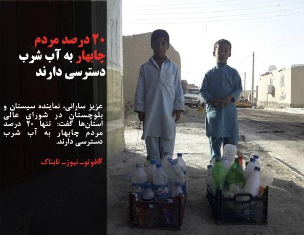 عزیز سارانی، نماینده سیستان و بلوچستان در شورای عالی استانها گفت: تنها 20 درصد مردم چابهار به آب شرب دسترسی دارند.