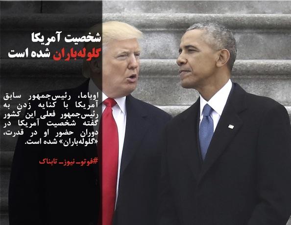 اوباما، رئیسجمهور سابق آمریکا با کنایه زدن به رئیسجمهور فعلی این کشور گفته شخصیت آمریکا در دوران حضور او در قدرت، «گلولهباران» شده است.