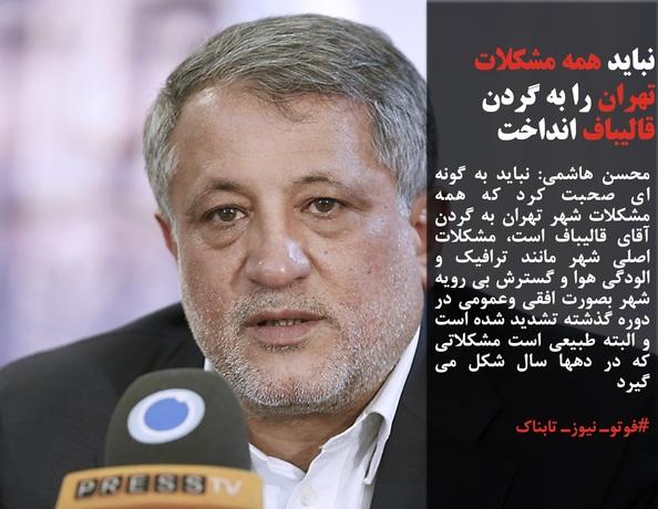 محسن هاشمی: نباید به گونه ای صحبت کرد که همه مشکلات شهر تهران به گردن آقای قالیباف است، مشکلات اصلی شهر مانند ترافیک و الودگی هوا و گسترش بی رویه شهر بصورت افقی وعمومی در دوره گذشته تشدید شده است و البته طبیعی است مشکلاتی که در دهها سال شکل می گیرد