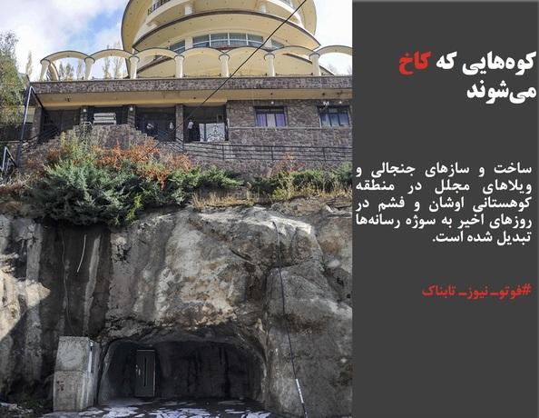 ساخت و سازهای جنجالی و ویلاهای مجلل در منطقه کوهستانی اوشان و فشم در روزهای اخیر به سوژه رسانهها تبدیل شده است.