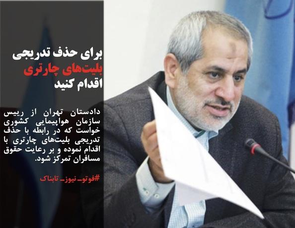 دادستان تهران از رییس سازمان هواپیمایی کشوری خواست که در رابطه با حذف تدریجی بلیتهای چارتری با اقدام نموده و بر رعایت حقوق مسافران تمرکز شود.