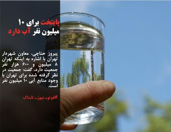 پیروز حناچی، معاون شهردار تهران با اشاره به اینکه تهران 8 میلیون و 600 هزار نفر جمعیت دارد، گفت: جمعیت در نظر گرفته شده برای تهران با وجود منابع آبی 10 میلیون نفر است.