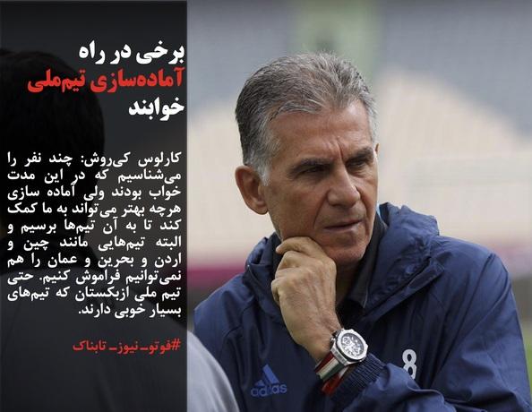 کارلوس کیروش: چند نفر را میشناسیم که در این مدت خواب بودند ولی آماده سازی هرچه بهتر میتواند به ما کمک کند تا به آن تیمها برسیم و البته تیمهایی مانند چین و اردن و بحرین و عمان را هم نمیتوانیم فراموش کنیم. حتی تیم ملی ازبکستان که تیمهای بسیار خوبی دارند.