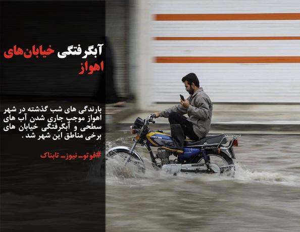 بارندگی های شب گذشته در شهر اهواز موجب جاری شدن آب های سطحی و آبگرفتگی خیابان های برخی مناطق این شهر شد .