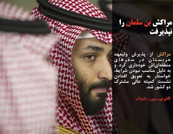 مراکش از پذیرش ولیعهد عربستان در سفرهای منطقهایاش خودداری کرد و به دلیل مناسب نبودن شرایط، خواستار به تعویق افتادن نشست کمیته عالی مشترک دو کشور شد.
