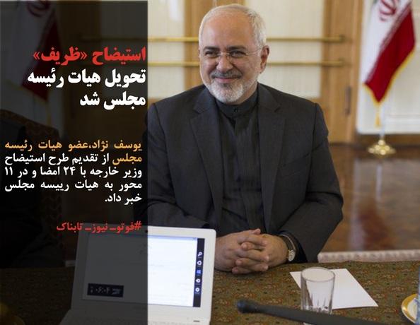 یوسف نژاد،عضو هیات رئیسه مجلس از تقدیم طرح استیضاح وزیر خارجه با ۲۴ امضا و در ۱۱ محور به هیات رییسه مجلس خبر داد.