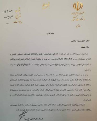 تصویر حکم شهردار تهران
