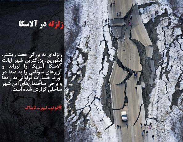 زلزلهای به بزرگی هفت ریشتر، انکوریچ، بزرگترین شهر ایالت آلاسکا آمریکا را لرزاند و آژیرهای سونامی را به صدا در آورد. خسارات فراوانی به راهها و برخی ساختمانهای این شهر ساحلی گزارش شده است.