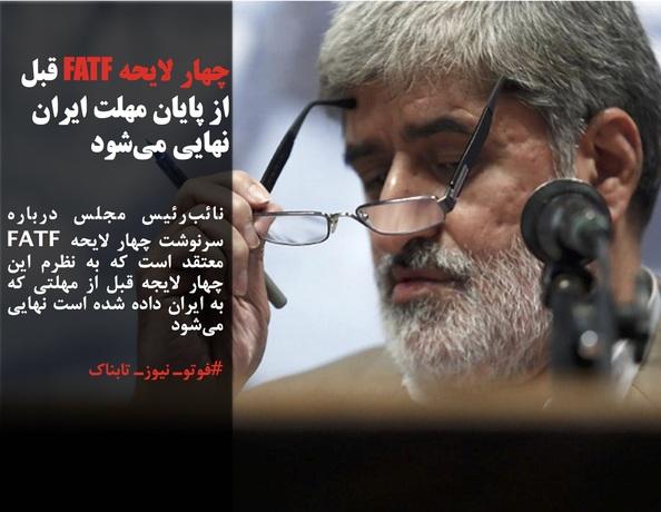 نائبرئیس مجلس درباره سرنوشت چهار لایحه FATF معتقد است که به نظرم این چهار لایجه قبل از مهلتی که به ایران داده شده است نهایی میشود