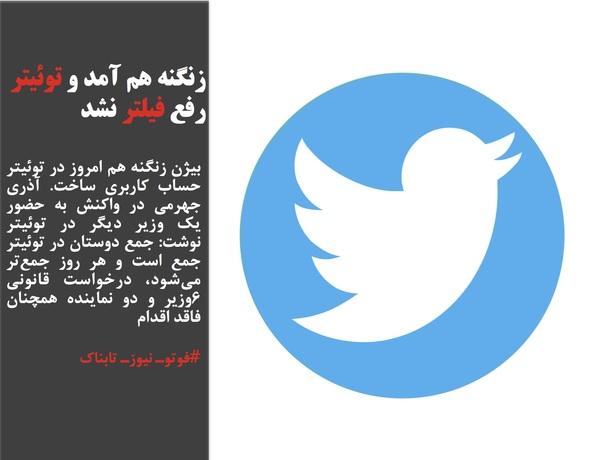 بیژن زنگنه هم امروز در توئیتر حساب کاربری ساخت. آذری جهرمی در واکنش به حضور یک وزیر دیگر در توئیتر نوشت: جمع دوستان در توئیتر جمع است و هر روز جمعتر میشود، درخواست قانونی ۶وزیر و دو نماینده همچنان فاقد اقدام