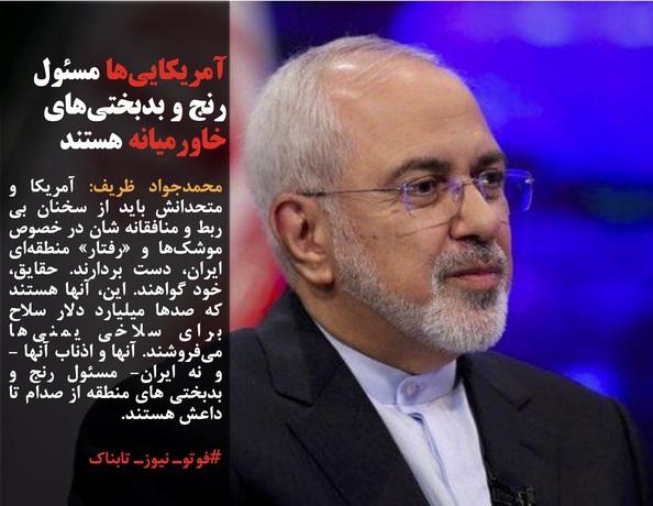 محمدجواد ظریف: آمریکا و متحدانش باید از سخنان بی ربط و منافقانه شان در خصوص موشکها و «رفتار» منطقهای ایران، دست بردارند. حقایق، خود گواهند. این، آنها هستند که صدها میلیارد دلار سلاح برای سلاخی یمنیها میفروشند. آنها و اذناب آنها -و نه ایران- مسئول رنج و بدبختی های منطقه از صدام تا داعش هستند.