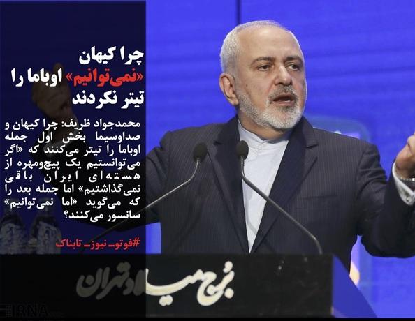 محمدجواد ظریف: چرا کیهان و صداوسیما بخش اول جمله اوباما را تیتر میکنند که «اگر میتوانستیم یک پیچومهره از هستهای ایران باقی نمیگذاشتیم» اما جمله بعد را که میگوید «اما نمیتوانیم» سانسور میکنند؟