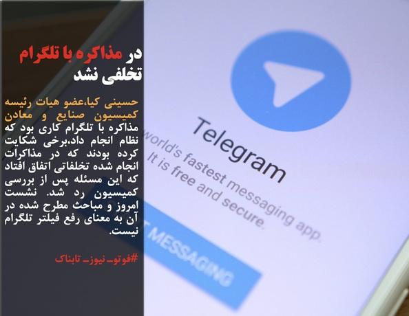 حسینی کیا،عضو هیات رئیسه کمیسیون صنایع و معادن مذاکره با تلگرام کاری بود که نظام انجام داد،برخی شکایت کرده بودند که در مذاکرات انجام شده تخلفاتی اتفاق افتاد که این مسئله پس از بررسی کمیسیون رد شد. نشست امروز و مباحث مطرح شده در آن به معنای رفع فیلتر تلگرام نیست.