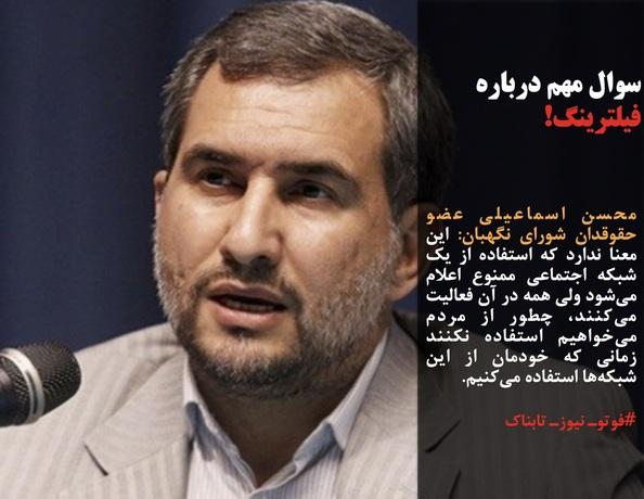 محسن اسماعیلی عضو حقوقدان شورای نگهبان: این معنا ندارد که استفاده از یک شبکه اجتماعی ممنوع اعلام میشود ولی همه در آن فعالیت میکنند، چطور از مردم میخواهیم استفاده نکنند زمانی که خودمان از این شبکهها استفاده میکنیم.