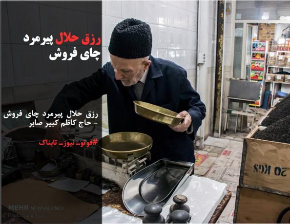 این مغازه دار با انصاف تبریزی که در بازار تبریز مغازه دارد با ترازوی عدل خود نماد انصاف بازاریان تبریزی شده است.