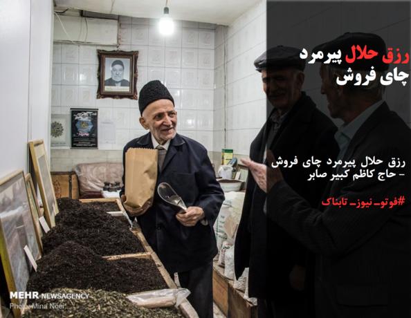 رزق حلال پیرمرد چای فروش