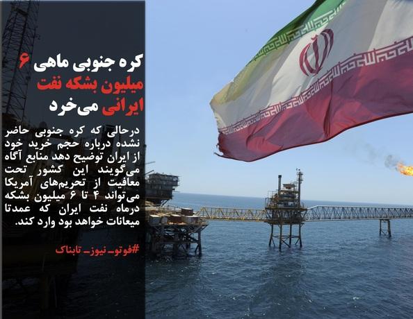 درحالی که کره جنوبی حاضر نشده درباره حجم خرید خود از ایران توضیح دهد منابع آگاه میگویند این کشور تحت معافیت از تحریمهای آمریکا میتواند ۴ تا ۶ میلیون بشکه درماه نفت ایران که عمدتا میعانات خواهد بود وارد کند.
