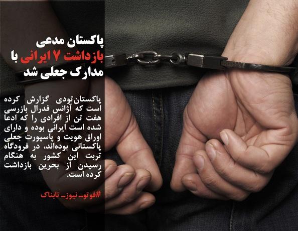 پاکستانتودی گزارش کرده است که آژانس فدرال بازرسی هفت تن از افرادی را که ادعا شده است ایرانی بوده و دارای اوراق هویت و پاسپورت جعلی پاکستانی بودهاند، در فرودگاه تربت این کشور به هنگام رسیدن از بحرین بازداشت کرده است.