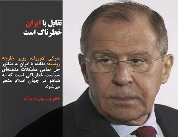سرگی لاوروف، وزیر خارجه روسیه: مقابله با ایران به منظور حل تمامی مشکلات منطقهای سیاست خطرناکی است که به هیاهو در جهان اسلام منجر میشود.
