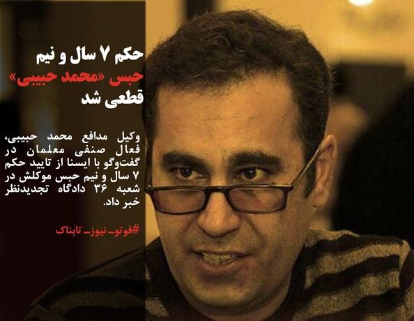 وکیل مدافع محمد حبیبی، فعال صنفی معلمان در گفتوگو با ایسنا از تایید حکم ۷ سال و نیم حبس موکلش در شعبه ۳۶ دادگاه تجدیدنظر خبر داد.