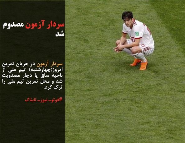 سردار آزمون در جریان تمرین امروز(چهارشنبه) تیم ملی از ناحیه ساق پا دچار مصدویت شد و محل تمرین تیم ملی را ترک کرد.