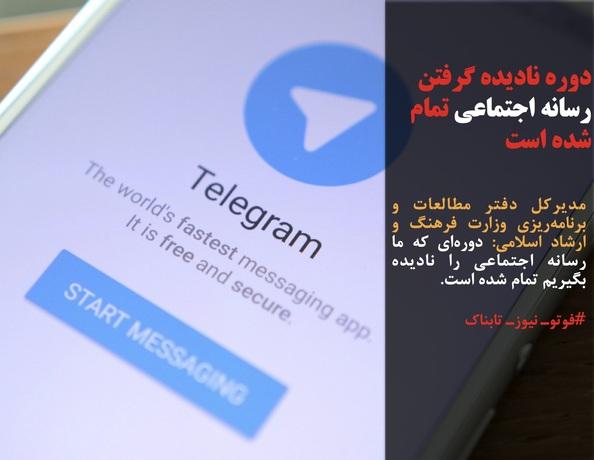 مدیرکل دفتر مطالعات و برنامهریزی وزارت فرهنگ و ارشاد اسلامی: دورهای که ما رسانه اجتماعی را نادیده بگیریم تمام شده است.