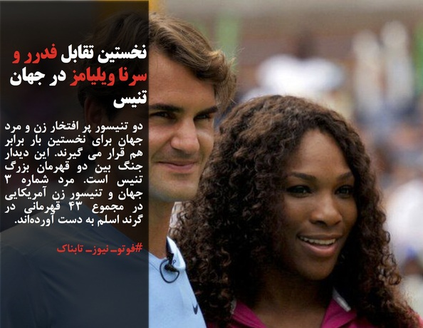 دو تنیسور پر افتخار زن و مرد جهان برای نخستین بار برابر هم قرار می گیرند. این دیدار جنگ بین دو قهرمان بزرگ تنیس است. مرد شماره ۳ جهان و تنیسور زن آمریکایی در مجموع ۴۳ قهرمانی در گرند اسلم به دست آوردهاند.