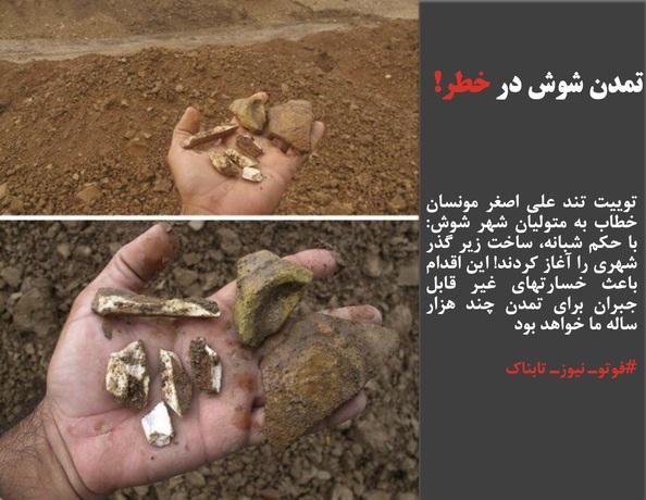 توییت تند علی اصغر مونسان خطاب به متولیان شهر شوش: با حکم شبانه، ساخت زیر گذر شهری را آغاز کردند! این اقدام باعث خسارتهای غیر قابل جبران برای تمدن چند هزار ساله ما خواهد بود