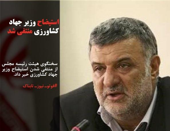 سخنگوی هیئت رئیسه مجلس از منتفی شدن استیضاح وزیر جهاد کشاورزی خبر داد.