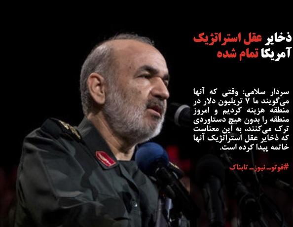 سردار سلامی: وقتی که آنها میگویند ما ۷ تریلیون دلار در منطقه هزینه کردیم و امروز منطقه را بدون هیچ دستاوردی ترک میکنند، به این معناست که ذخایر عقل استراتژیک آنها خاتمه پیدا کرده است.