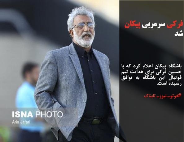 باشگاه پیکان اعلام کرد که با حسین فرکی برای هدایت تیم فوتبال این باشگاه به توافق رسیده است.