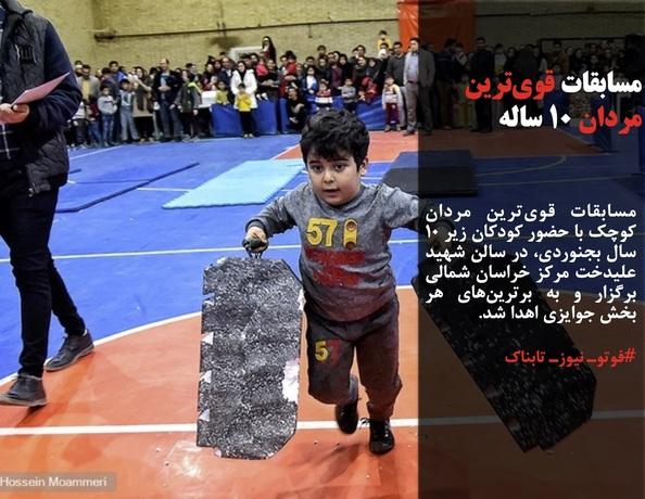 مسابقات قویترین مردان کوچک با حضور کودکان زیر 10 سال بجنوردی، در سالن شهید علیدخت مرکز خراسان شمالی برگزار و به برترینهای هر بخش جوایزی اهدا شد.