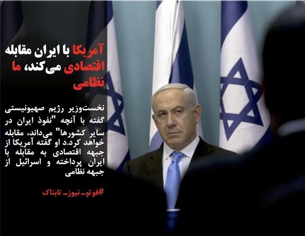 نخستوزیر رژیم صهیونیستی گفته با آنچه