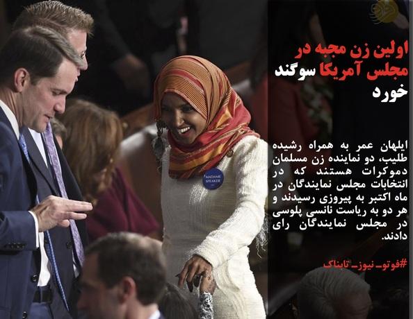 ایلهان عمر به همراه رشیده طلیب، دو نماینده زن مسلمان دموکرات هستند که در انتخابات مجلس نمایندگان در ماه اکتبر به پیروزی رسیدند و هر دو به ریاست نانسی پلوسی در مجلس نمایندگان رای دادند.