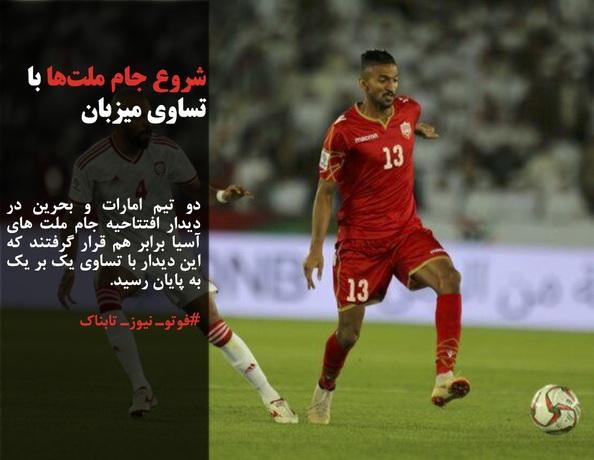 دو تیم امارات و بحرین در دیدار افتتاحیه جام ملت های آسیا برابر هم قرار گرفتند که این دیدار با تساوی یک بر یک به پایان رسید.