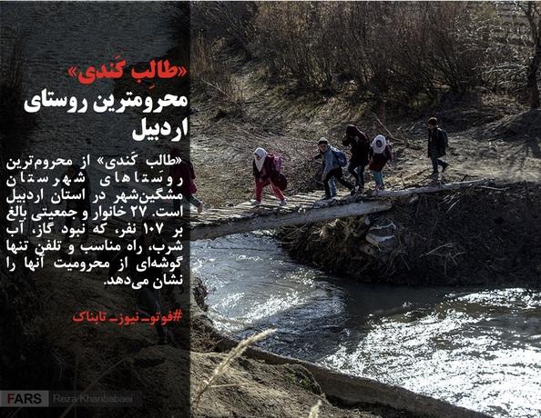 «طالِب کَندی» از محرومترین روستاهای شهرستان مشگینشهر در استان اردبیل است. 27 خانوار و جمعیتی بالغ بر 107 نفر، که نبود گاز، آب شرب، راه مناسب و تلفن تنها گوشهای از محرومیت آنها را نشان میدهد.