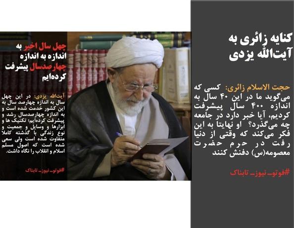 حجت الاسلام زائری:  کسی که میگوید ما در این ۴۰ سال به اندازه ۴۰۰ سال پیشرفت کردیم، آیا خبر دارد در جامعه چه میگذرد؟  او نهایتا به این فکر میکند که وقتی از دنیا رفت در حرم حضرت معصومه(س) دفنش کنند