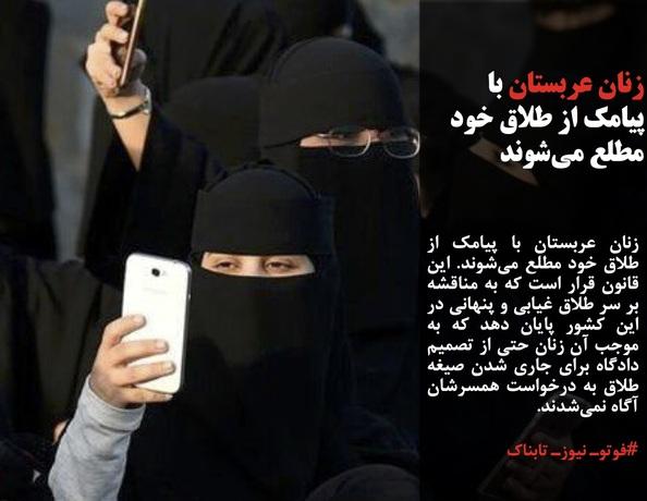 زنان عربستان با پیامک از طلاق خود مطلع میشوند. این قانون قرار است که به مناقشه بر سر طلاق غیابی و پنهانی در این کشور پایان دهد که به موجب آن زنان حتی از تصمیم دادگاه برای جاری شدن صیغه طلاق به درخواست همسرشان آگاه نمیشدند.