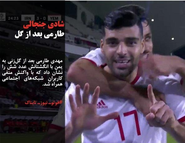 مهدی طارمی بعد از گلزنی به یمن با انگشتانش عدد شش را نشان داد که با واکنش منفی کاربران شبکههای اجتماعی همراه شد.