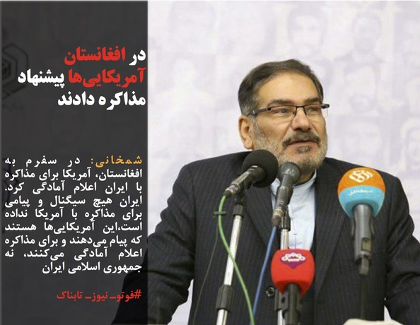 شمخانی: در سفرم به افغانستان، آمریکا برای مذاکره با ایران اعلام آمادگی کرد. ایران هیچ سیگنال و پیامی برای مذاکره با آمریکا نداده است،این آمریکاییها هستند که پیام میدهند و برای مذاکره اعلام آمادگی میکنند، نه جمهوری اسلامی ایران