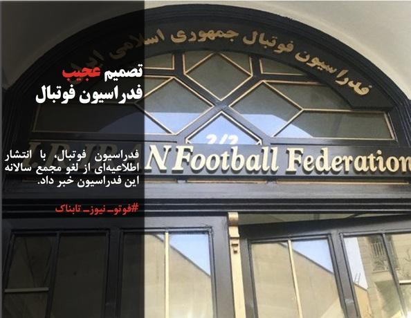فدراسیون فوتبال، با انتشار اطلاعیهای از لغو مجمع سالانه این فدراسیون خبر داد.