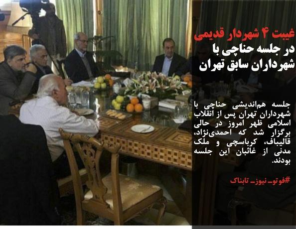 جلسه هماندیشی حناچی با شهرداران تهران پس از انقلاب اسلامی ظهر امروز در حالی برگزار شد که احمدینژاد، قالیباف، کرباسچی و ملک مدنی از غائبان این جلسه بودند.