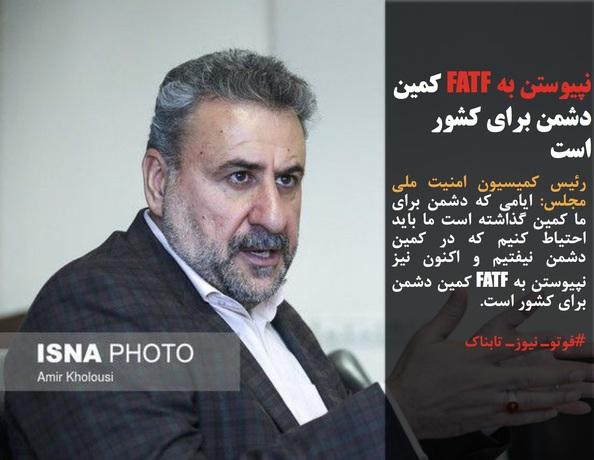 رئیس کمیسیون امنیت ملی مجلس: ایامی که دشمن برای ما کمین گذاشته است ما باید احتیاط کنیم که در کمین دشمن نیفتیم و اکنون نیز نپیوستن به FATF کمین دشمن برای کشور است.
