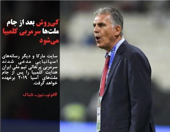 سایت مارکا و دیگر رسانههای اسپانیایی مدعی شدند سرمربی پرتغالی تیم ملی ایران هدایت کلمبیا را پس از جام ملتهای آسیا ۲۰۱۹ برعهده خواهد گرفت.